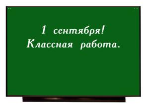Доска классная настенная ШК 96-48-02 в Караганде