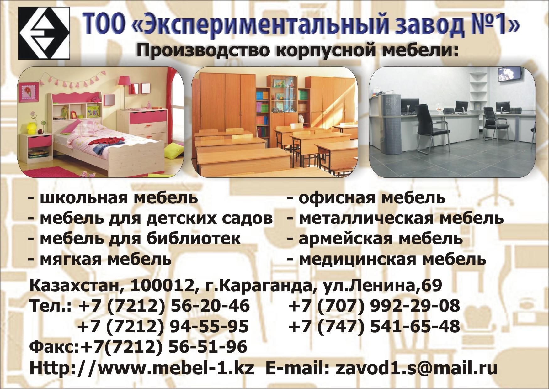 ТОО Экспериментальный завод №1 Караганда